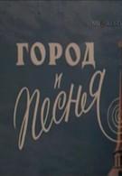 Город и песня (1968)
