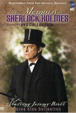 Постер фильма Мемуары Шерлока Холмса (1994)