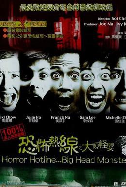 Постер фильма Телефонная линия ужаса... Большеголовый монстр (2001)