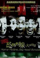 Телефонная линия ужаса... Большеголовый монстр (2001)