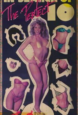 Постер фильма В поисках великолепного бюста (1986)