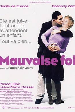 Постер фильма Злой умысел (2006)