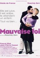 Злой умысел (2006)