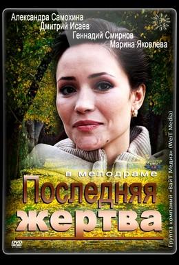 Постер фильма Последняя жертва (2012)