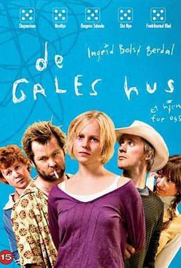 Постер фильма Сумасшедший дом (2008)