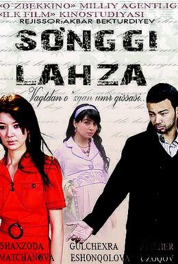 Постер фильма Последнее мгновение (2009)