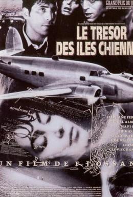 Постер фильма Сокровище Собачьих островов (1990)