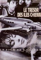 Сокровище Собачьих островов (1990)