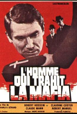 Постер фильма Человек, который предал мафию (1967)