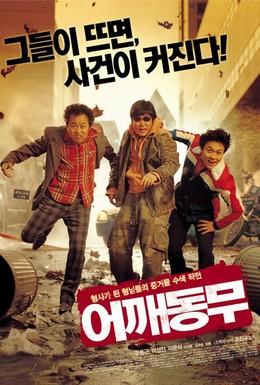 Постер фильма У кого пленка? (2004)