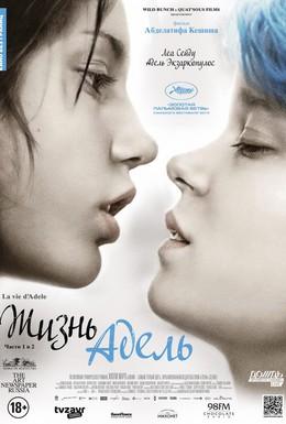 Постер фильма Жизнь Адель (2013)
