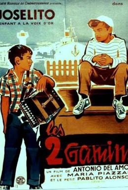 Постер фильма Двое плутишек (1961)