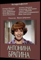 Антонина Брагина (1978)