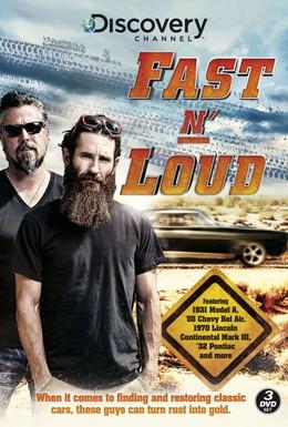 Постер фильма Быстрые и громкие (2012)