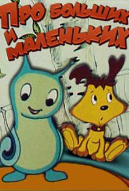 Постер фильма Про больших и маленьких (1981)