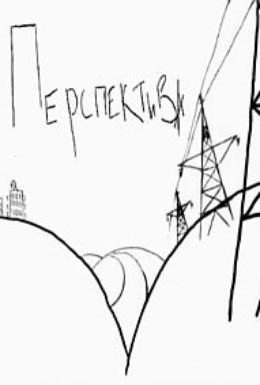 Постер фильма Перспектива (2005)