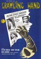 Крадущаяся рука (1963)