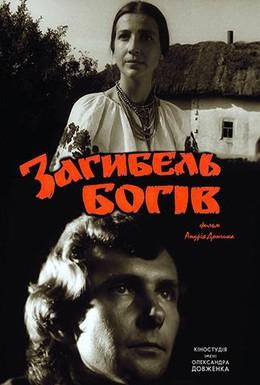 Постер фильма Гибель богов (1988)