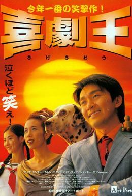 Постер фильма Король комедии (1999)