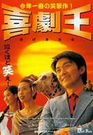 Король комедии (1999)