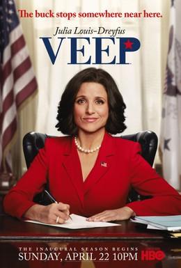 Постер фильма Вице-президент (2013)