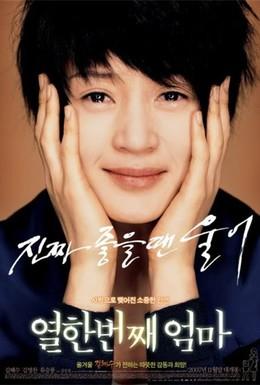 Постер фильма Моя одиннадцатая мама (2007)