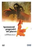 Постепенные изменения удовольствия (1974)