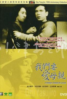 Постер фильма Мать нужно любить (1934)