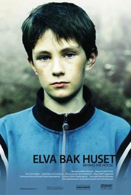 Постер фильма На задворках (2007)