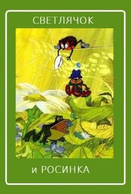 Постер фильма Светлячок и росинка (1978)