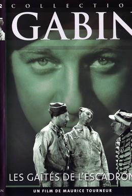 Постер фильма Забавы эскадрона (1932)