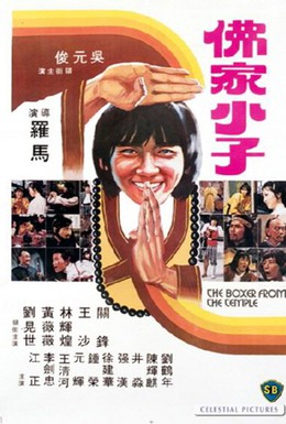 Постер фильма Боксер из храма (1980)