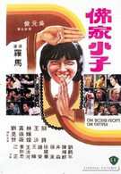 Боксер из храма (1980)