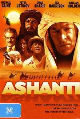 Постер фильма Ашанти (1979)