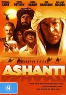 Ашанти (1979)