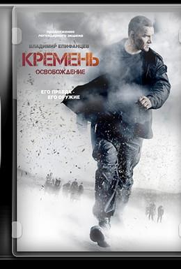 Постер фильма Кремень. Освобождение (2013)