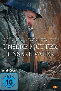 Постер фильма Наши матери, наши отцы (2013)