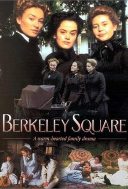 Постер фильма Беркли-сквер (1998)