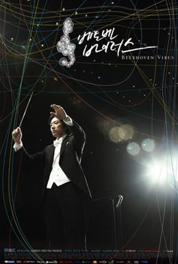 Постер фильма Вирус Бетховена (2008)