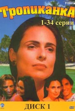 Постер фильма Тропиканка (1994)