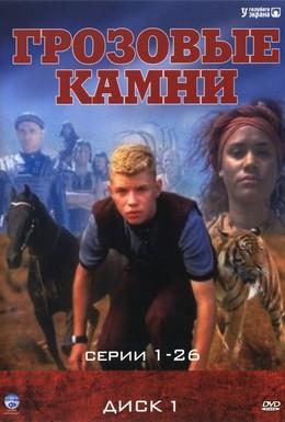 Постер фильма Грозовые камни (1999)
