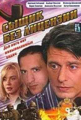 Постер фильма Сыщик без лицензии (2003)