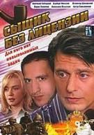 Сыщик без лицензии (2003)