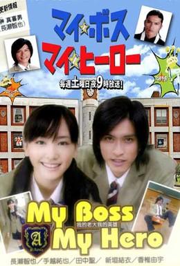 Постер фильма Мой босс, мой герой (2006)