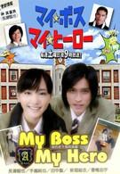 Мой босс, мой герой (2006)