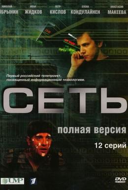 Постер фильма Сеть (2008)