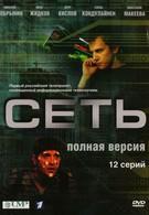 Сеть (2008)