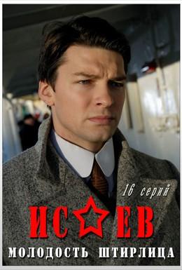 Постер фильма Исаев (2009)