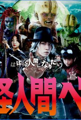 Постер фильма Бем – человек-монстр (2011)