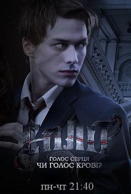 Постер фильма Сплит (2011)